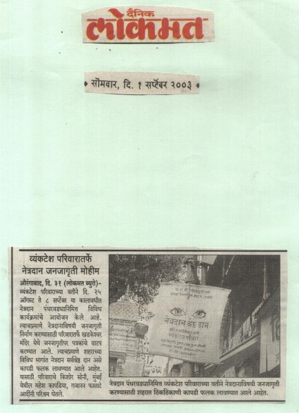 Lokmat news coverage