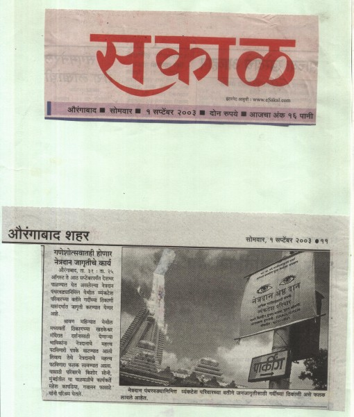 Daily sakal highlited netradan work