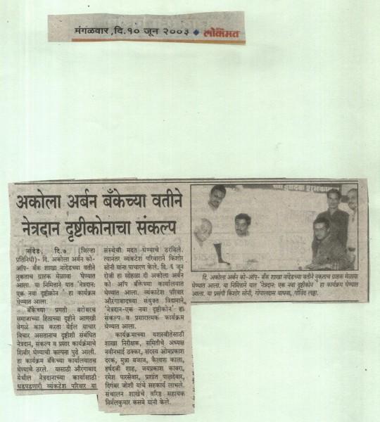 Lokmat news about Akola urban project