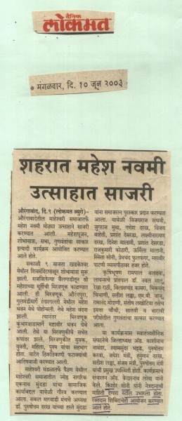 Lokmat newspaper highlighted eye donation stall news