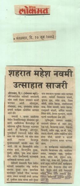 Lokmat newspaper highlighted eye donation stall news
