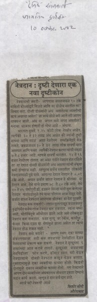 Article in Sanjwarta Newspaper