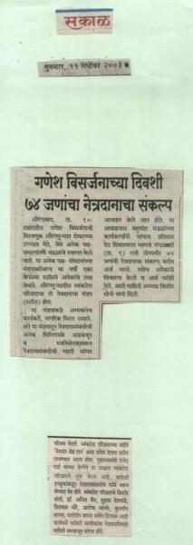 Sakal news paper given news