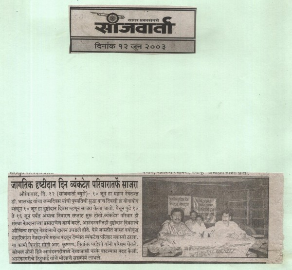 Daily sanjwarta newspaper given coverage