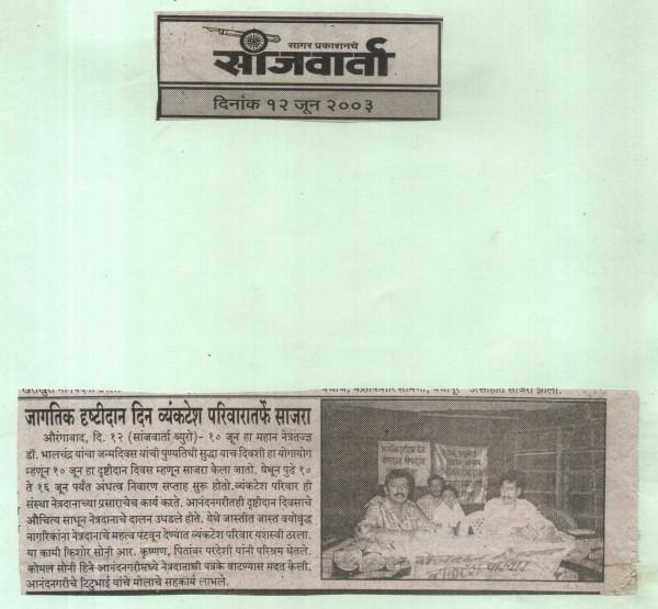 Daily sanjwarta newspaper given coverage