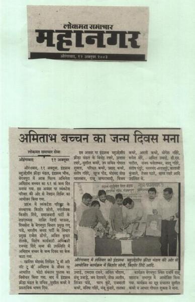 News in Lokmat samachar