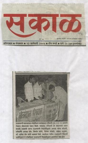 Sakal newspaper coverage