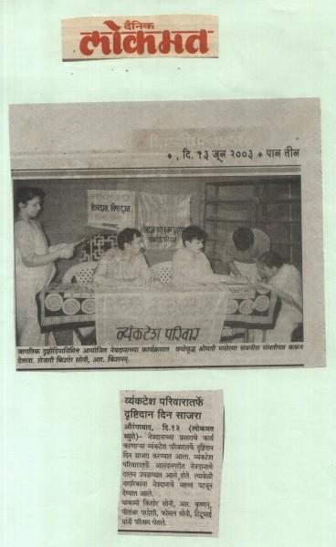 Lokmat publishes eye donation work of vyankatesh pariwar