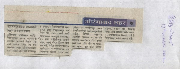 News in Lokmat newspaper
