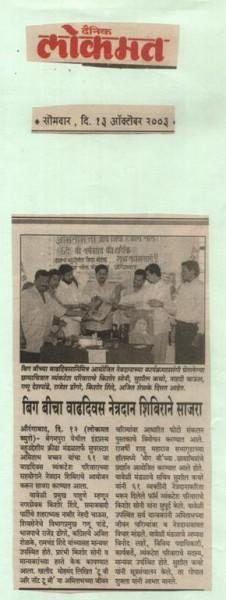 News coverage in Lokmat newspaper