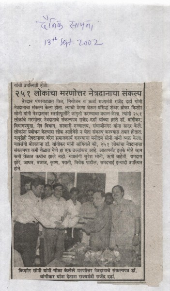 News in Daily Samana