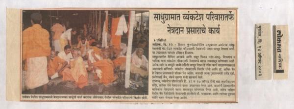 Lokmat Nashik coverage