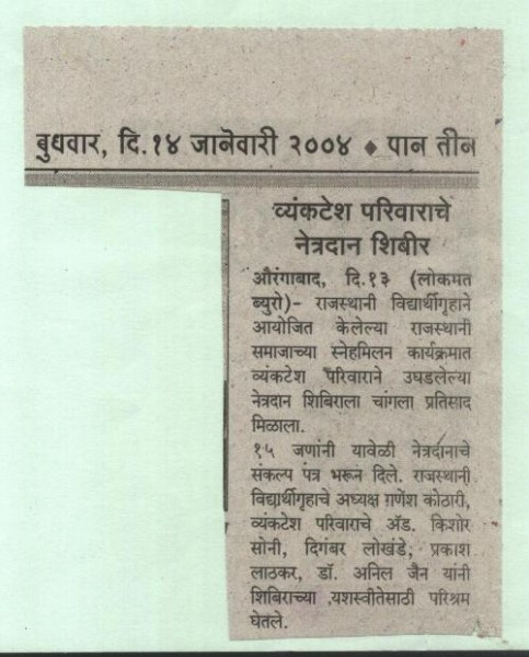 Daily Lokmat given coverage