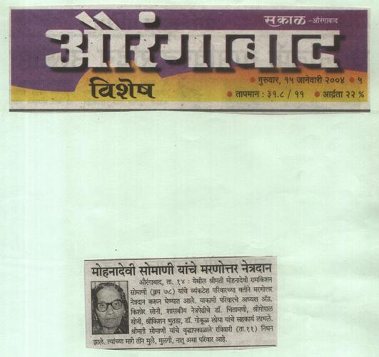 Sakal news publishes