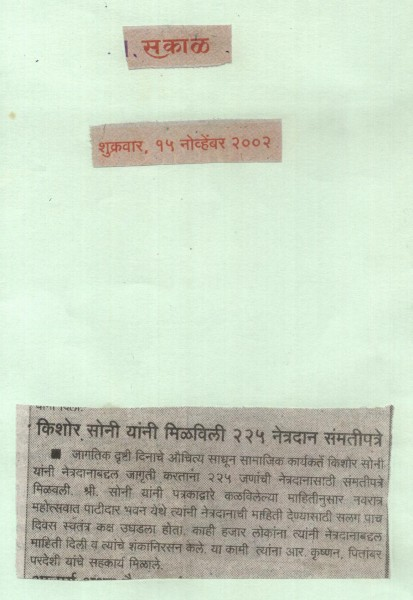 News in sakal newspaper