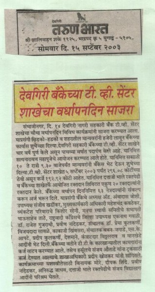 Tarun Bharat news coverage