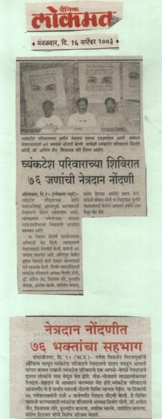 Ganpati visarjan eye donation stall news given by lokmat