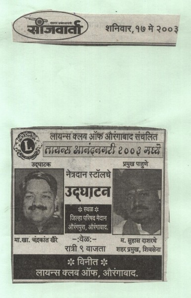 Stall opening advertise in Newspaper given by Lions club