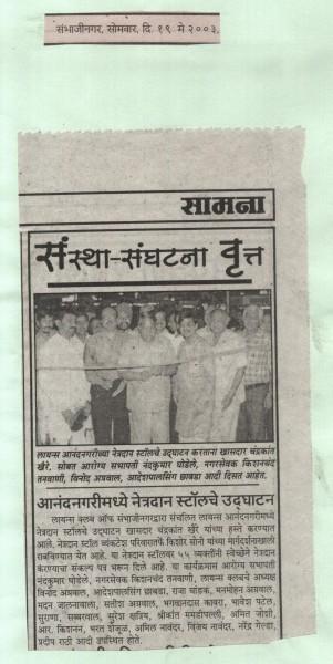 news in Daily Samana