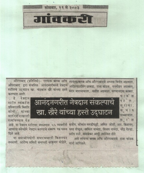 News published in Daily Gaonkari