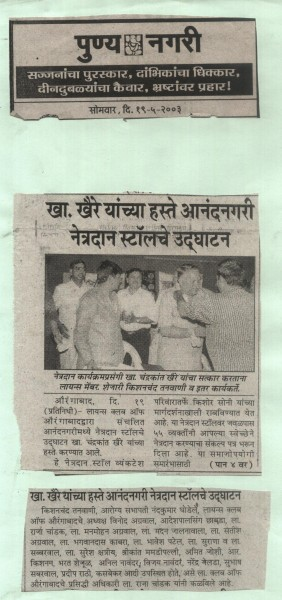 Eye donation stall opening news given by Daily Punyanagari