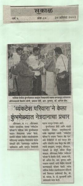 Sakal Newspaper coverage.