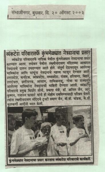 Daily Samana coverage