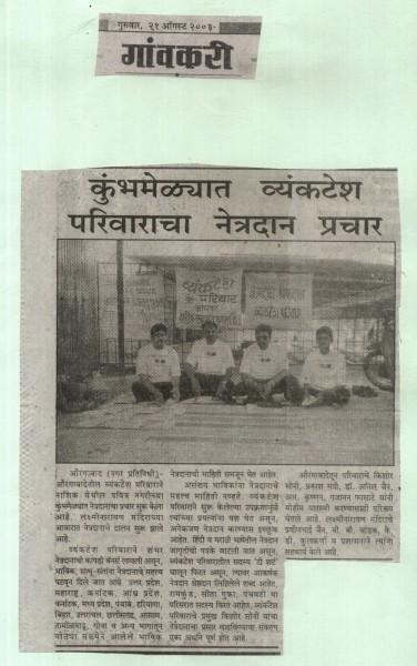 Daily Gaonkari coverage