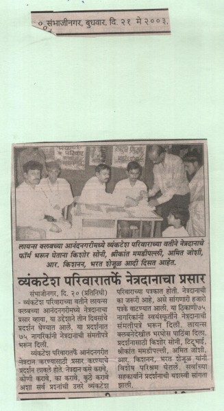 Newspaper highlighted netradan campaign