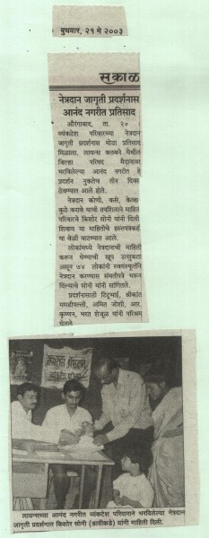 Daily Sakal highlighted netradan work of vyankatesh pariwar