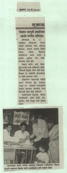 Daily Sakal highlighted netradan work of vyankatesh pariwar