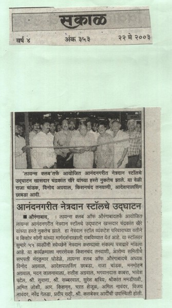 Daily Sakal highlighted eye donation stall news