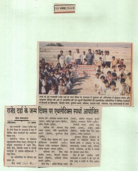 Lokmat samachar news coverage