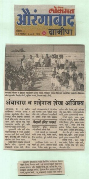 Lokmat newspaper coverage