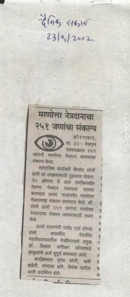 News in Daily Sakal