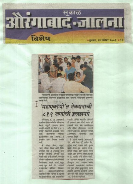 Sakal newspaper good coverage