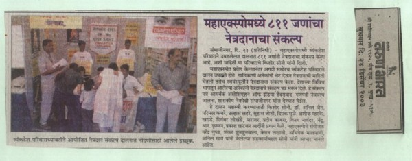 Tarun Bharat news coverage