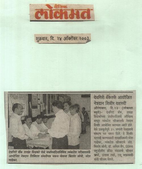 Lokmat news coverage