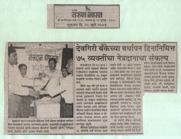 Tarun bharat news coverage on eye donation registration stall
