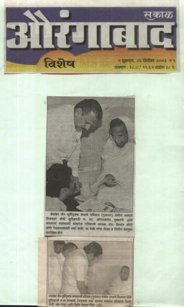 Sakal newspaper caption news