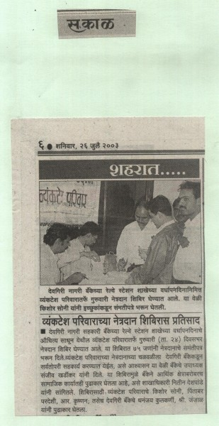 daily sakal given coverage