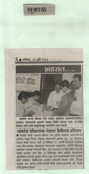 daily sakal given coverage