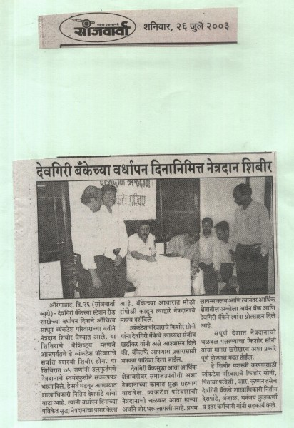 Daily sanjwarta given news coverage