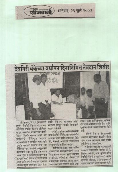 Daily sanjwarta given news coverage