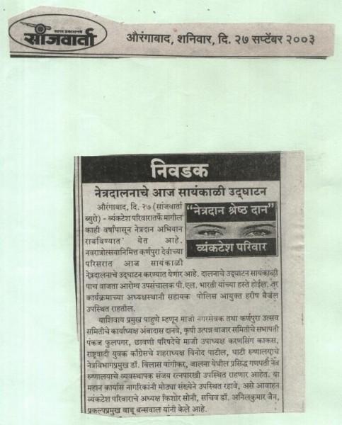 Karnapura Stall opening news given by Sanjwarta