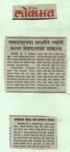 Lokmat newspaper given coverage