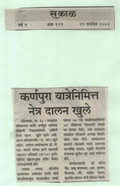 Sakal newspaper coverage
