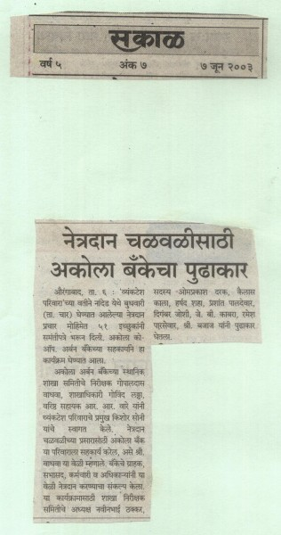 Daily Sakal newspaper coverage