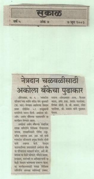 Daily Sakal newspaper coverage