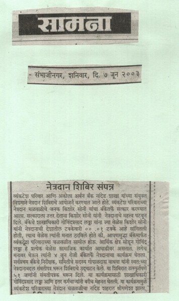 Daily Samana gives good coverage